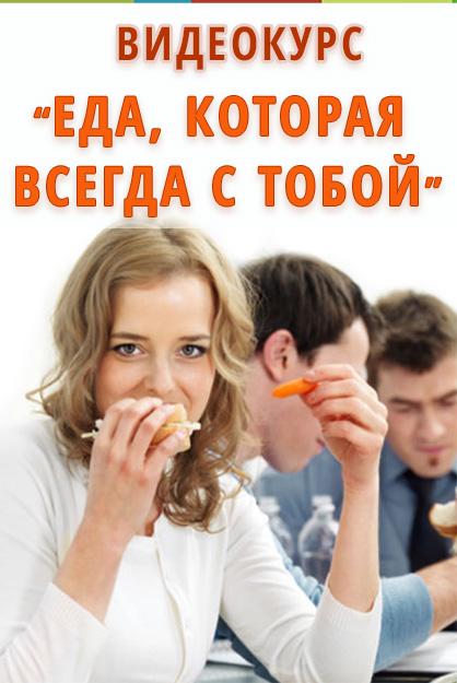 Еда. которая всегда с тобой