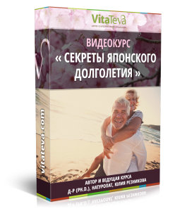 СЕКРЕТЫ ЯПОНСКОГО ДОЛГОЛЕТИЯ box4 265x300