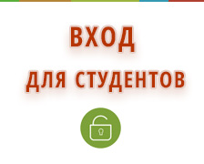 ВХОД-ДЛЯ-СТУДЕНТА
