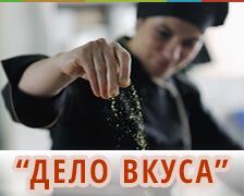 ДЕЛО-ВКУСА