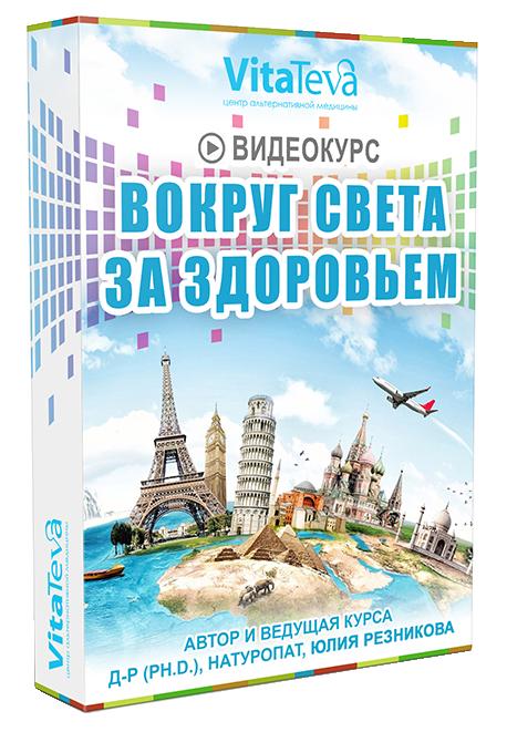 Вокруг света_Покупка ВОКРУГ СВЕТА_ПОКУПКА