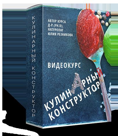 КУЛИНАРНЫЙ КОНСТРУКТОР_НЕ ОПЛАЧЕНО box 15