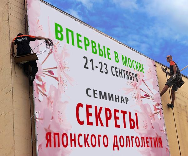 Семинар в Москве